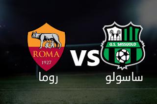 مباشر مشاهدة مباراة روما و ساسولو 15-9-2019 بث مباشر في الدوري الايطالي يوتيوب بدون تقطيع