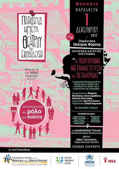 """Παράσταση θεάτρου φόρουμ στο Ναύπλιο για εκπαιδευτικούς: """"Η πολύχρωμη μετανάστευση της πεταλούδας"""""""