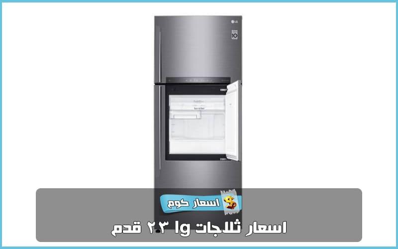اسعار ثلاجات LG - ال جي 23 قدم 2020 في مصر