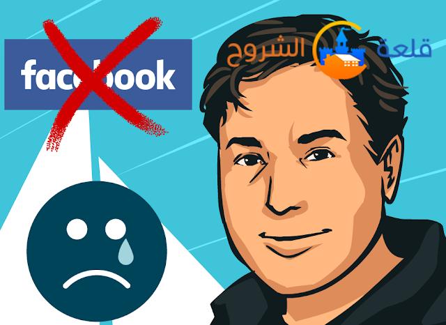 موظف مطرود من مقر فيسبوك بسبب !!!