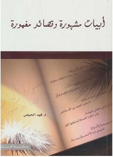 تحميل كتاب أبيات مشهورة وقصائد مغمورة pdf - فهد الحيص