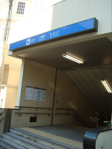 Yagoto Station Nagoya Aichi