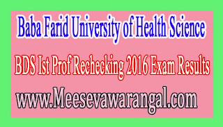 Baba Farid University of Health Science BDS Ist Prof Rechecking 2016 Exam Results