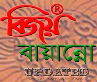 Bijoy 52 Bayanno For Windows 8 New Version Download