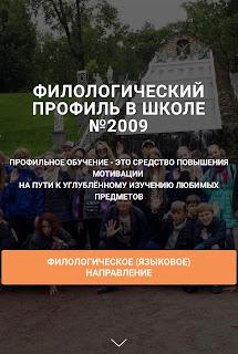 Школа 516 официальный сайт москва