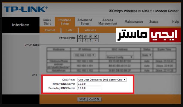 حجب المواقع الاباحية من راوتر تي بي لينك TP-LINK الجديد