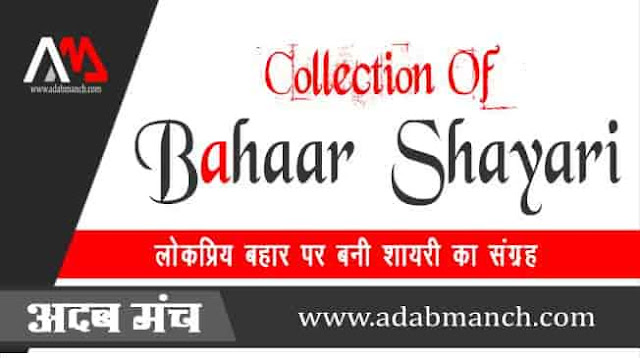 Collection-OF-Bahaar-Shyari
