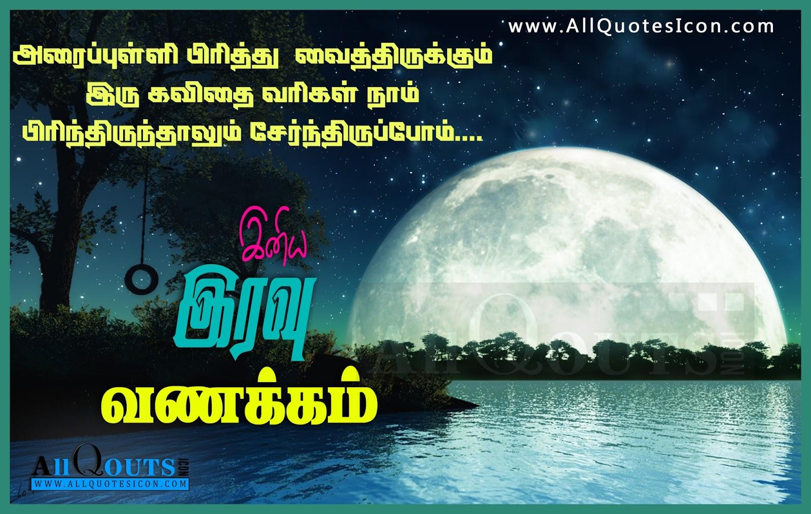 All good night photo hd tamil