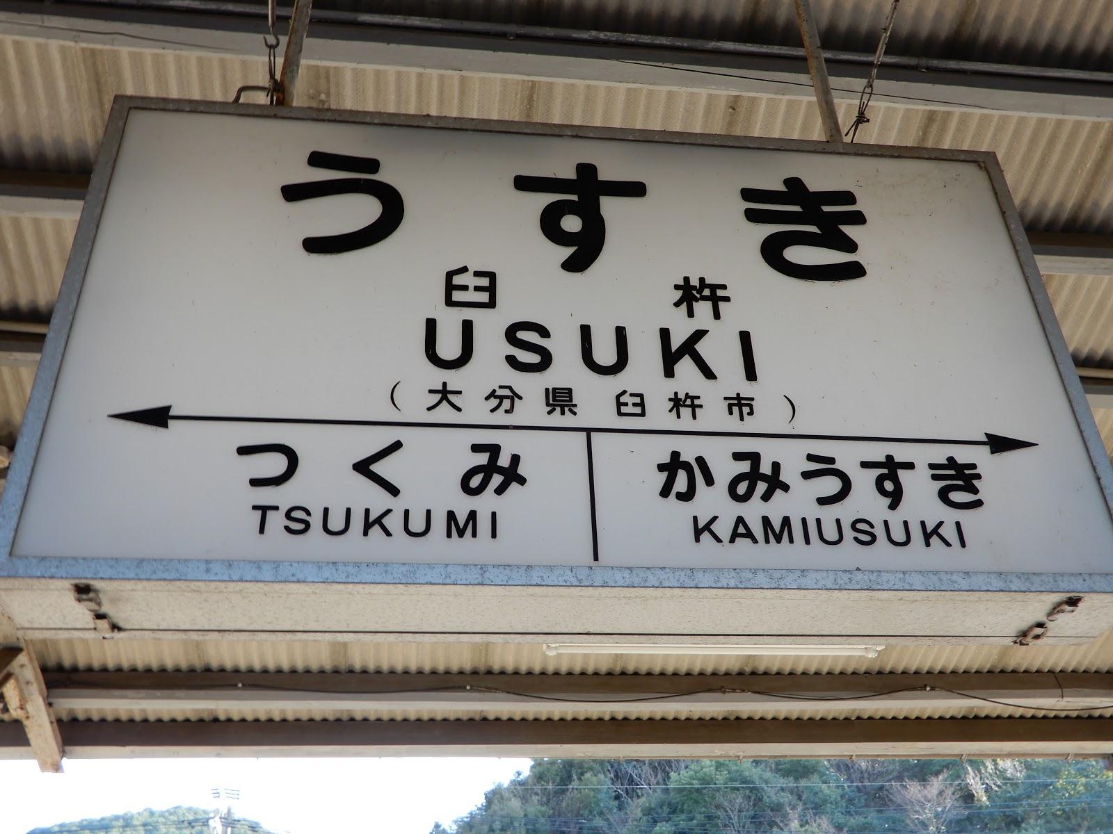 単行列車の枕木に揺られて  Original text