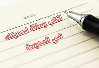 Contoh surat izin tidak masuk sekolah dengan bahasa arab dan terjemahannya