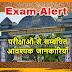 BNMU: बी. एड., स्नातकोत्तर तथा बीसीए परीक्षाओं से सम्बंधित आवश्यक जानकारियाँ