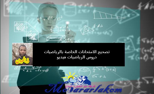 دروس الرياضيات الثالثة اعدادي-الاستاذ حسن المودن