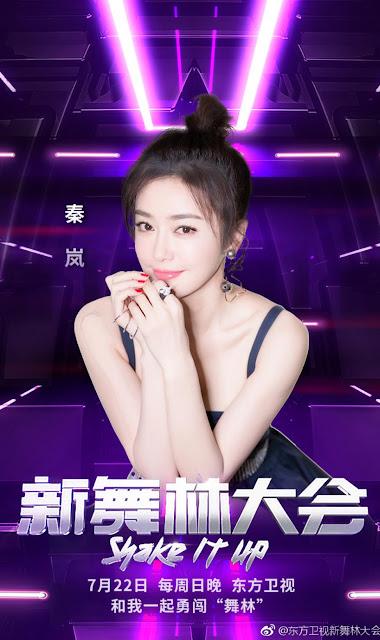 Shake It Up Chinese dance show Qin Lan