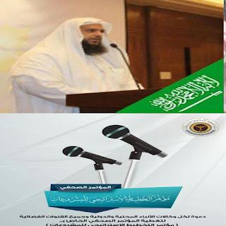 تكريم الشيخ عيسى الشمرى بمؤتمر التخطيط الاستراتيجى للمشروعات بالدقى