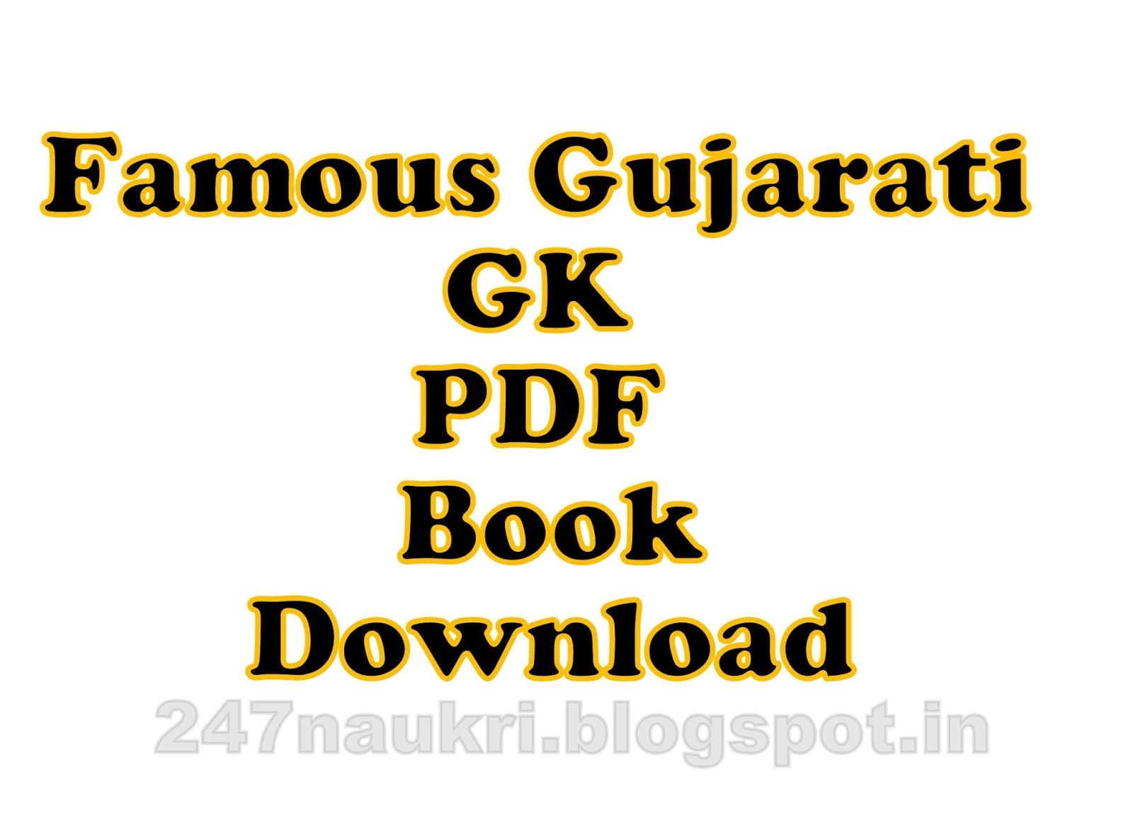 Latest Gujarati General Knowledge PDF Download