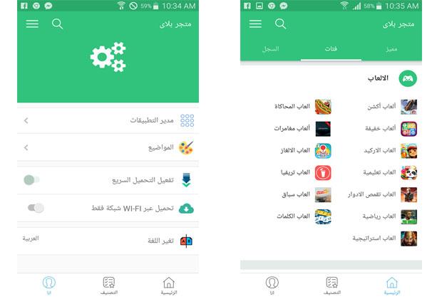 تطبيق-Matjar-Play-أحدث-وأكبر-متجر-عربي-لتنزيل-تطبيقات-الأندرويد-مجانا-2