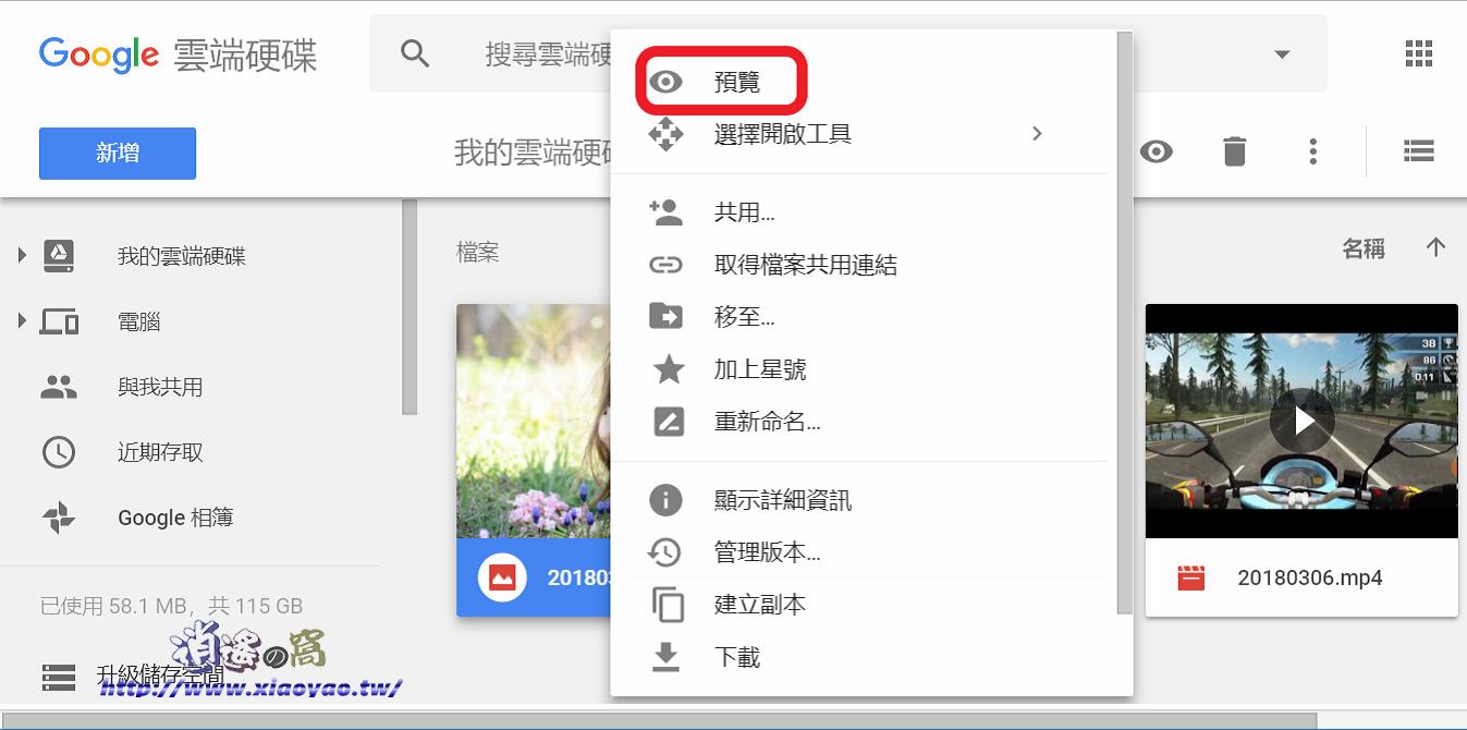 在網頁加入 Google Drive 的影片、音樂檔案
