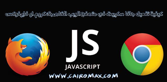 كيفية تفعيل جافا سكريبت في متصفح الويب الخاص بك كروم او فاير فوكس