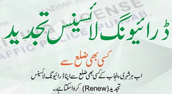 Now Driving License can be renewed from any District of