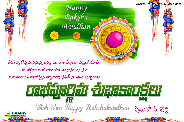 rakhi greetings in telugu, rakshabandhan hd wallpapers with messages, 2018 rakhi greetings