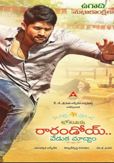 Rarandoi Veduka Chudham Movie Download