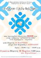 Διοργάνωση Bazaar-Δωροέκθεσης υπέρ των σκοπών του Συλλόγου
