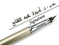 بقلم / دكتورة أميرة عبد الفتاح