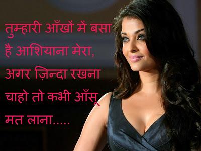 Ishq Bollywood Love Shayari Images 2017