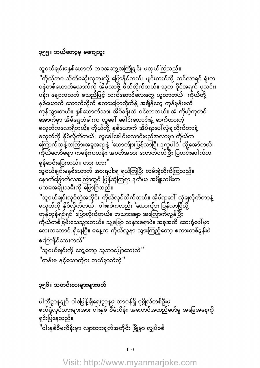 Read Lots of News Papers, myanmar jokes
