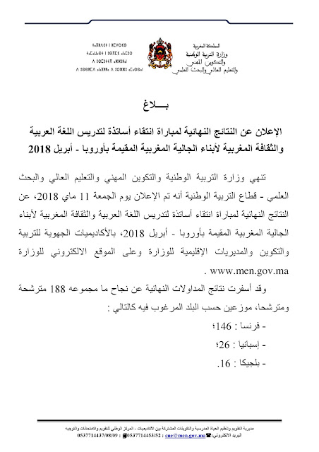 الإعلان عن النتائج النهائية لمباراة انتقاء أساتذة لتدريس اللغة العربية والثقافة المغربية لأبناء الجالية المغربية المقيمة بأوروبا - أبريل 2018