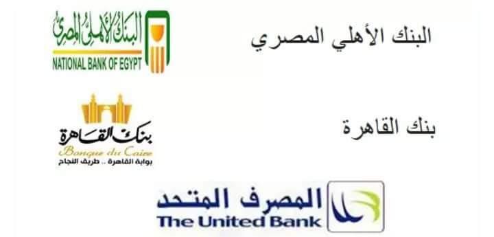 اعلان وظائف قطاع البنوك المصرية والتعيين فورى بعد انتهاء المقابله - للتقديم لمختلف التخصصات هنا