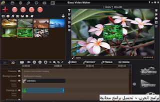 تنزيل برنامج Easy Video Maker لمونتاج الفيديو للكمبيوتر عربي
