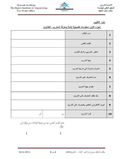 استمارة التدريب الميداني لطلاب الفرقة الاولي هندسة الشروق  Field Training Form for First Year Students