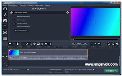 Movavi Video Editor Plus 14.1.1 - Коррекция цвета