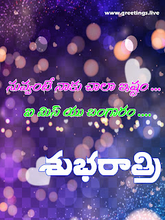 Telugu good night message image greetings free download
