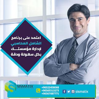 برنامج الشامل المحاسبي الفئات المستفيدة