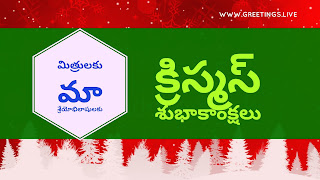 Good looking Christmas Greetings in Telugu