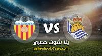 نتيجة مباراة ريال سوسيداد وفالنسيا اليوم السبت بتاريخ 22-02-2020 الدوري الاسباني