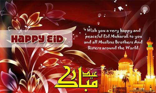 eid mubarak photos with quotes 2017