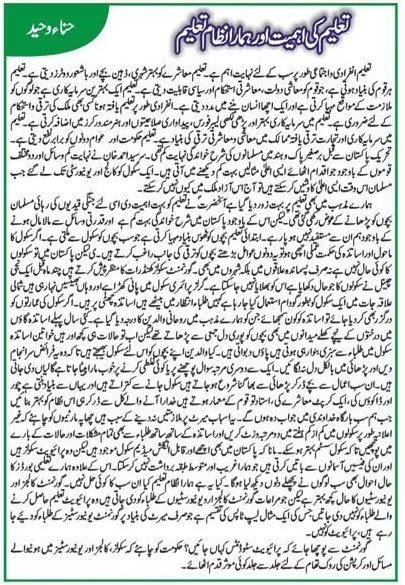 Education Essay Urdu Taleem Ki Ahmiyat Speech Urdu Importance of Education In Pakistan