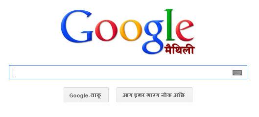 अप्पन browser अप्पन Search Engine!