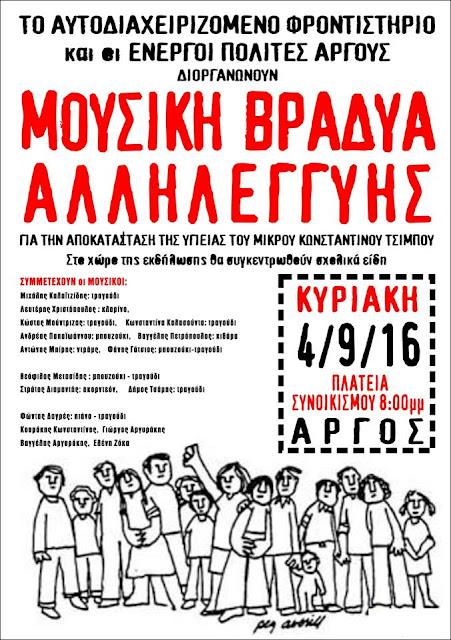 Μουσική βραδυά αλληλεγγύης για τον μικρό Κώστα Τσίμπο στο Άργος
