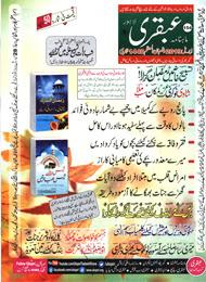 Ubqari Magazine April 2019