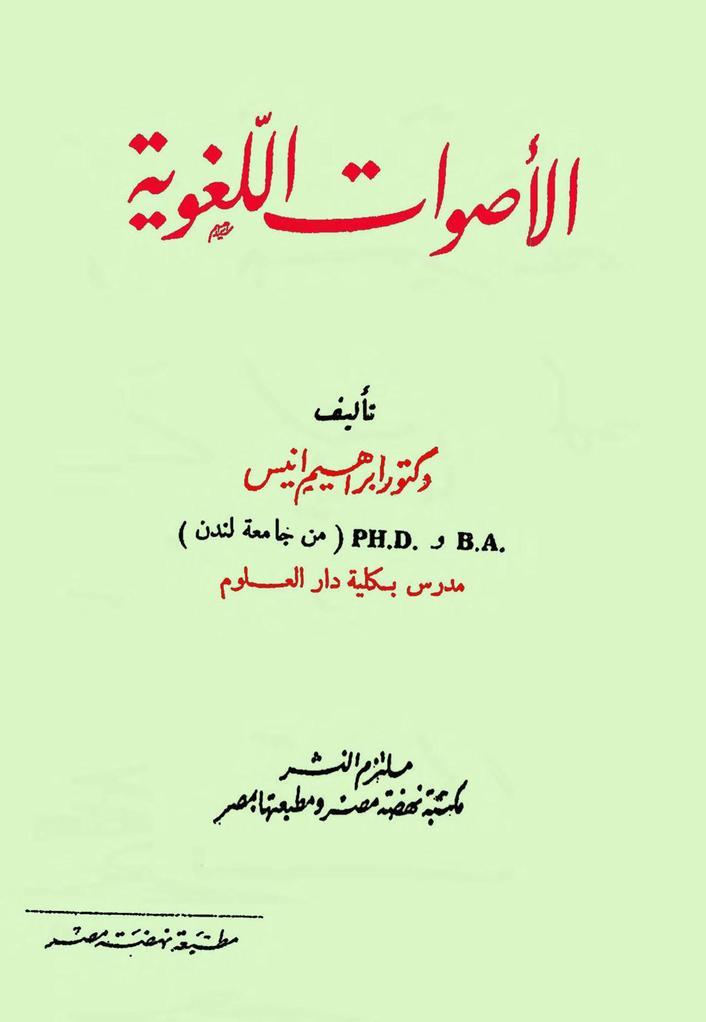 كتاب الاصوات اللغوية للدكتور ابراهيم انيس pdf