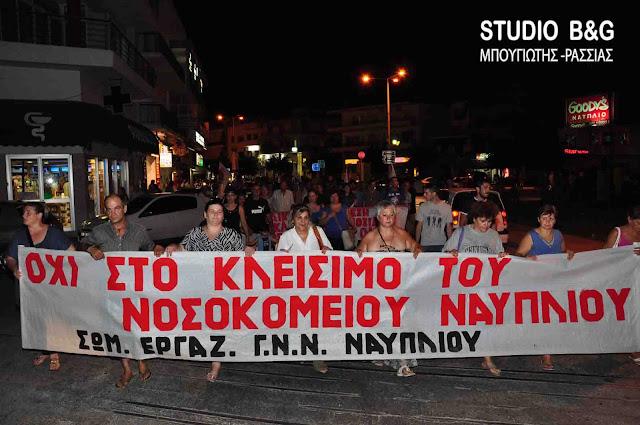 Διαμαρτυρία- Καταγγελία των Εργαζομένων του Νοσοκομείου Ναυπλίου κατά της Διοίκησης και των συναδέλφων τους στο Άργος