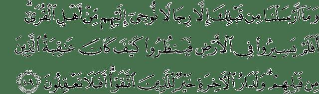 Surat Yusuf Ayat 109