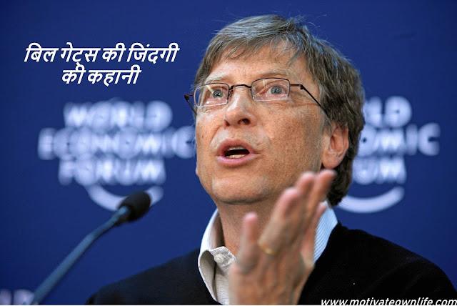Bill Gates Life Story In Hindi