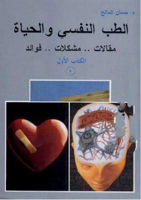 تحميل كتاب الطب النفسي والحياة pdf حسان المالح