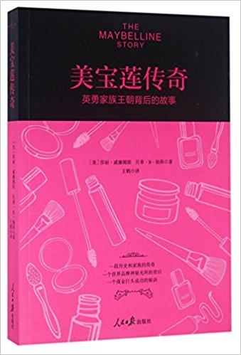 The Maybelline Story Chinese Translation