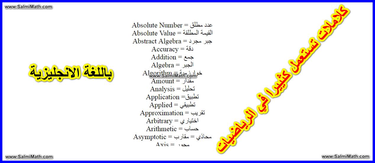 أكثر الكلمات استعمالا في الرياضيات مترجمة الى الانجليزية
